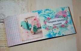 Чековая книжка желаний Шебби в Stranamasterov.by Россия.