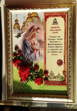 Картина Оберег Богородица в Stranamasterov.by Беларусь.