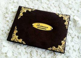 Обложка на зачетку Шоколадный бархат в Stranamasterov.by Беларусь.