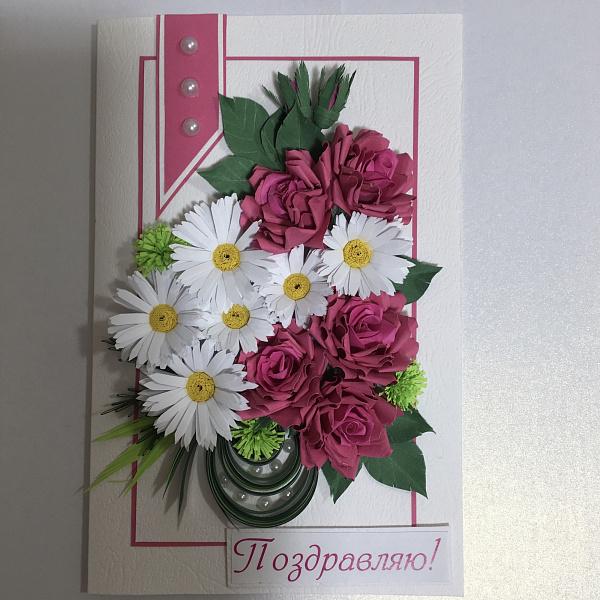 Открытка Поздравляю в Stranamasterov.by