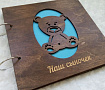 Деревянный альбом на коль Наш сыночек в Stranamasterov.by