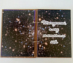 Подарочная книга Ты мой космос (а5) в Stranamasterov.by