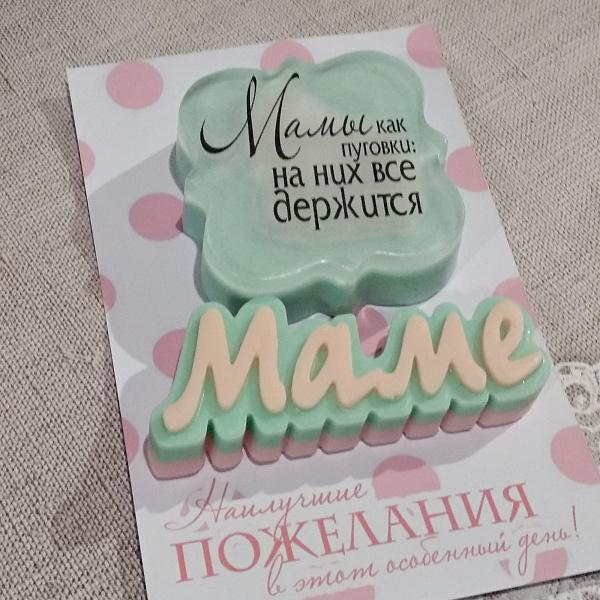 Набор мыла ручной работы Маме в Stranamasterov.by