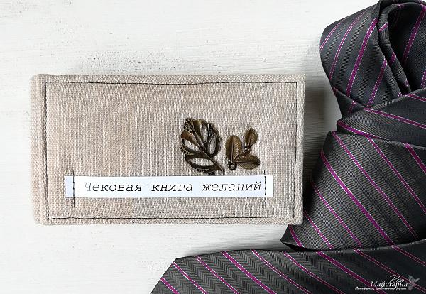 Кніга жаданняў Для яго в Stranamasterov.by
