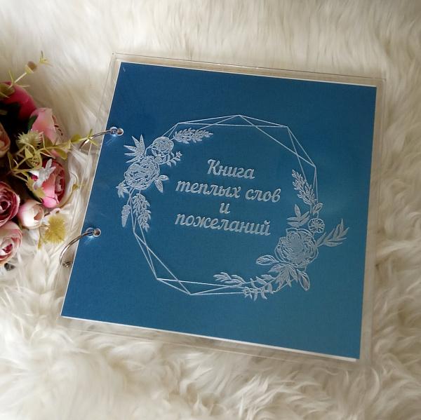 Книга пожеланий (орг.ст) Прозрачные цветы ручной работы. Подарок на свадьбу. Вот что нужно дарить!