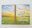 Подарочная книга Любому папе (а5, природа) в Stranamasterov.by