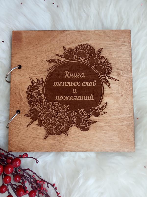 Книга пожеланий Пионы светлые ручной работы. Подарок на свадьбу. Вот что нужно дарить!