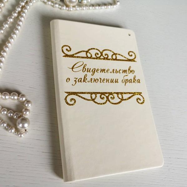 Обложка для свидетельства О заключении брака в Stranamasterov.by