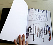Книга-энциклопедия Ножи в Stranamasterov.by