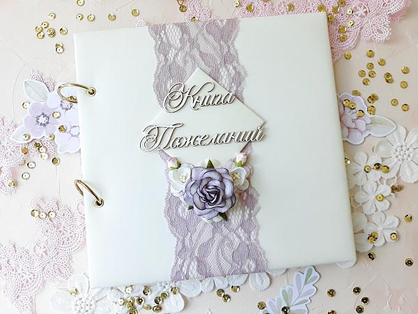 Книга пожеланий Свадебная ручной работы. Подарок на свадьбу. Вот что нужно дарить!