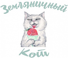 Земляничный кот