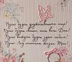 Ключница Молитва о доме в Stranamasterov.by