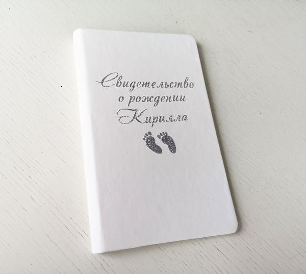 Обложка для Свидетельства о рождении в Stranamasterov.by