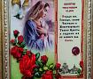 Картина Оберег Богородица в Stranamasterov.by