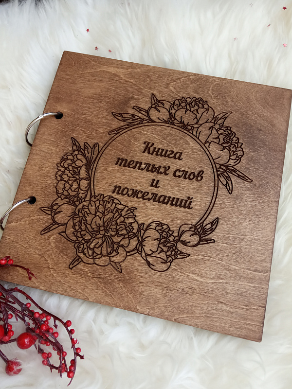 Книга пожеланий Пионы темные ручной работы. Подарок на свадьбу. Вот что нужно дарить!