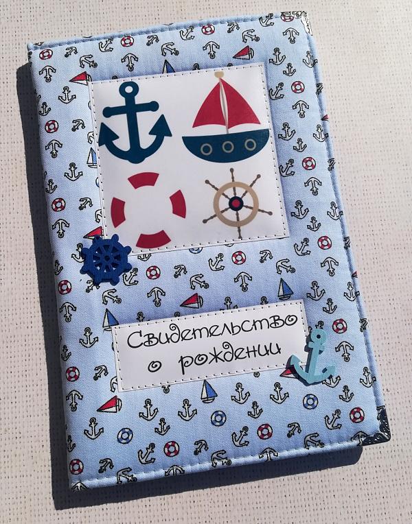 Обложка на свидетельство Морячок в Stranamasterov.by