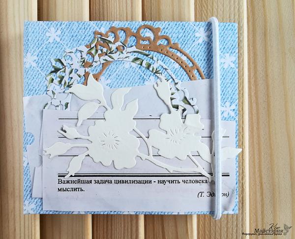 Сцікерніца Джынсавае шчасце в Stranamasterov.by