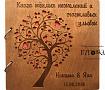 Книга пожеланий Дерево (30 белых листов) ручной работы. Подарок на свадьбу. Вот что нужно дарить!