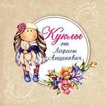Куклы от Ларисы Анципович