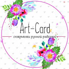 Артём и наталья открытки