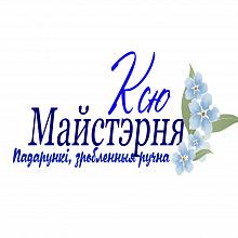 Майстэрня Ксю